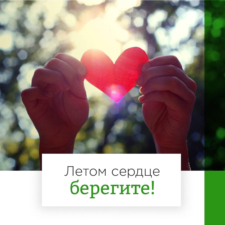 Летом сердце берегите!