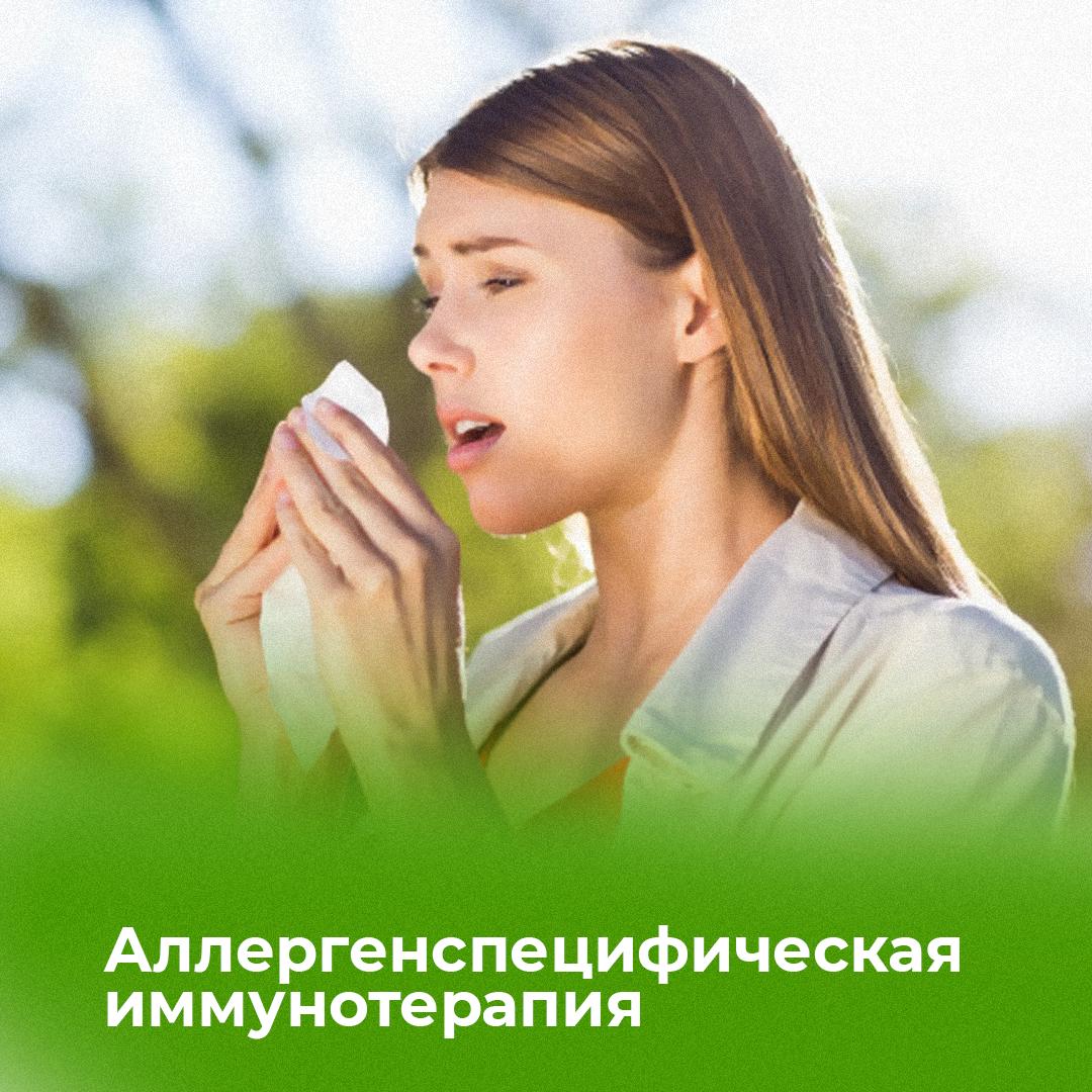 АСИТ-терапия для лечения аллергии к сорным травам